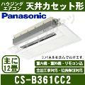 CS-B361CC2