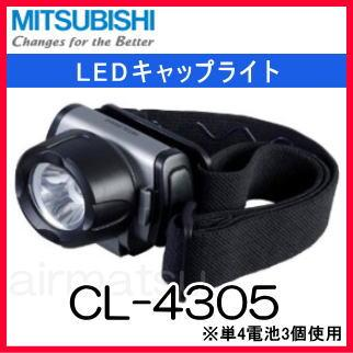 LEDキャップライト CL-4305