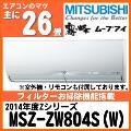 ������ MSZ-ZW804S-W [�E�F�[�u�z���C�g]