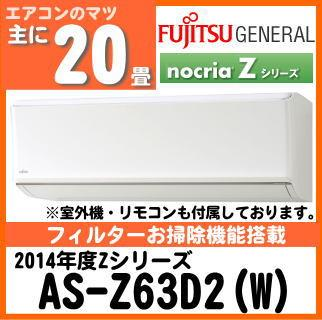 [20畳用] nocriaZ AS-Z63D2