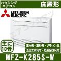 ������ MFZ-K285S-W [�z���C�g]