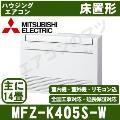 ������ MFZ-K405S-W [�z���C�g]