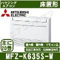 ������ MFZ-K635S-W [�z���C�g]
