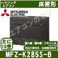 ������ MFZ-K285S-B [�_�[�N�u���E��]