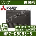 ������ MFZ-K505S-B [�_�[�N�u���E��]