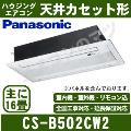 CS-B502CW2